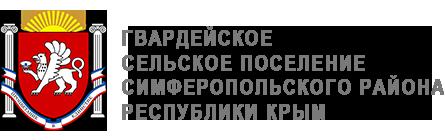 gvardeyskoe-krim-1