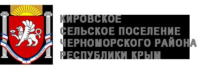 kirovskoe-krim