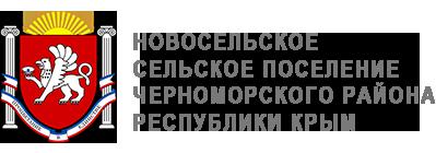novoselskoe-krim