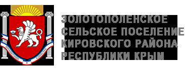 zolotopolenskoe-krim